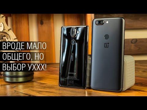 Nokia 8 Sirocco VS OnePlus 5T: сравнение идолов. Что лучше купить OnePlus 5T или Nokia 8 Sirocco?