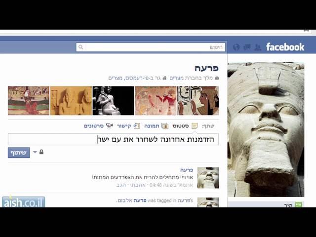 אם למשה רבנו היה פייסבוק...