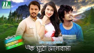 New bangla natok - Ek Mutho Valobasha | Mehjabin | Allen shuvro