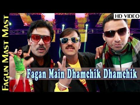 Rajasthani Fagun 2015 | Song: Fagan Main Dhamchik Dhamchik [hd Video] | New Dj Dance Holi Songs video