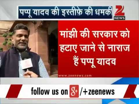 Rjd Mp Pappu Yadav Threatens To Quit From Party video
