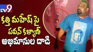 Breaking News || Mob Attacked Kathi Mahesh || Suspects pawan kalyan Fans || TV9