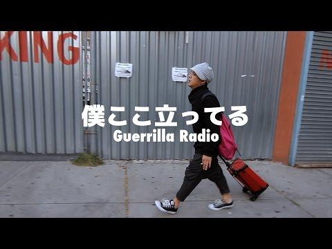 僕ここ立ってる - Guerrilla Radio [#RecNY]