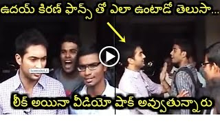 Uday Kiran  Behavior With His Fans Shows His Real Character | Unseen Video Exclusive