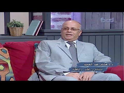 امراض القلب دكتور /هشام عبد الحميد#دكتور_ستايل #فوود