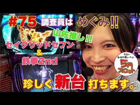 #75 鉄拳2nd 他