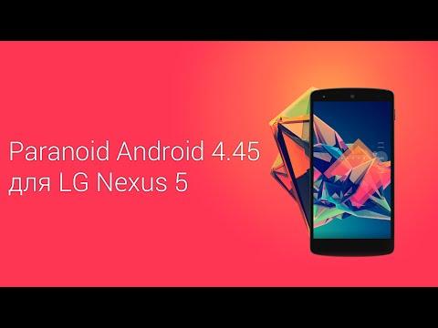 Обзор прошивки Paranoid Android 4.45 для Nexus 5 (rom)