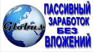 Пассивный заработок на сервере GLOBUS. Заработок без вложений