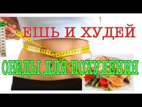 Диета как похудеть быстро рецепт