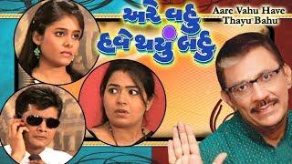 ARE VAHU HAVE THAYU BAHU Dhamaal Comedy Gujarati Natak Vipul Mehta Deepali Bhuta