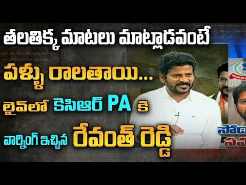 Congress Leader Revanth Reddy lashes Out KCR PA Ajith Reddy Over Passport Case   ABN Telugu