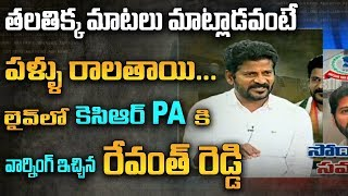 Congress Leader Revanth Reddy lashes Out KCR PA Ajith Reddy Over Passport Case