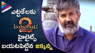 Baahubali 2 Highlights Revealed by SS Rajamouli | Prabhas | Rana | Anushka | Tamanna | #Baahubali2
