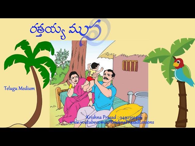 Rattayya - Jaggayya, Story Reading, 2nd Class, Telugu, Page No.74 and 75 thumbnail