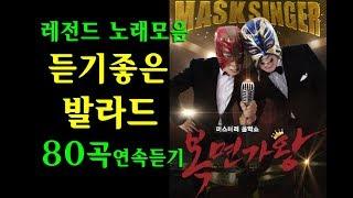[Audio 패널잡음제거] 복면가왕 레전드 TOP80 노래모음 ♬듣기좋은 발라드 80곡연속듣기 KPOP,King of Mask Singer