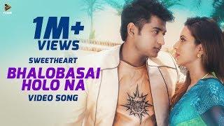 Download Bhalobasai Holo Na - Habib & Nancy | Full Video Song | Sweetheart (2015) | Bidya Sinha Mim | Bappy 3Gp Mp4