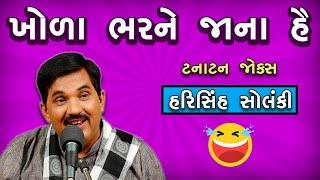 ટનાટન જોક્સ | gujarati jokes 2019 | harisinh solanki jokes | gujarati comedy