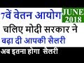 7TH PAY COMMISSION LATEST NEWS TODAY IN HINDI JUNE 2018   GDS NEW PAY HIKE   GRAMIN DAK SEWAK SALARY