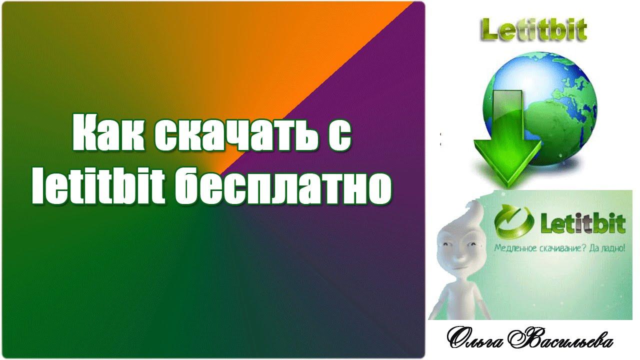 Как Бесплатно Скачать С Infostart.ru