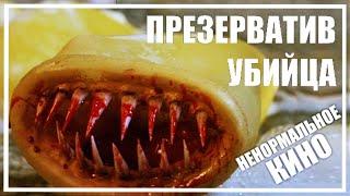 Презерватив убийца - обзор сюжета. [Ненормальное кино]