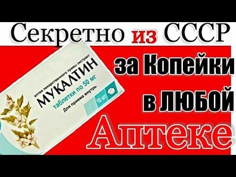 за 20 руб СЕКРЕТ Советских Терапевтов - МУКАЛТИН. Как лечить ПРОСТУДУ, ОРЗ, ОРВИ и ГРИПП ЗА КОПЕЙКИ!