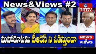 Will Mahakutami Defeat TRS Party? | Telangana Elections | News and  Views #2 | hmtv