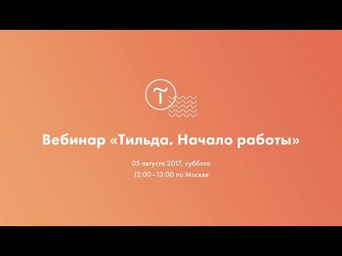Вебинар «Тильда. Начало работы». 05.08.2017