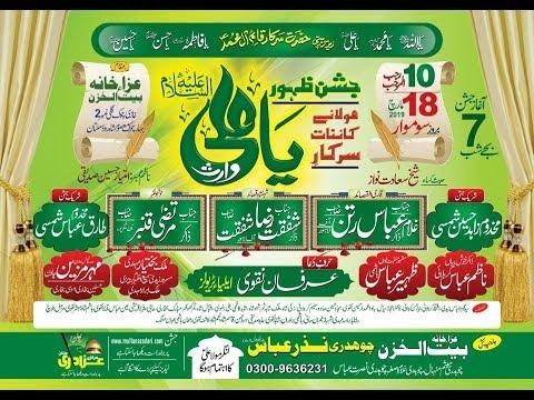 Live Jashan   10 Rajab   Aza khana Bait ul Huzn Masoom shah Road Multan