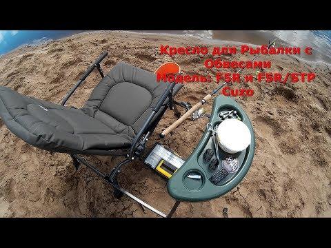 обзор рыболовного кресла