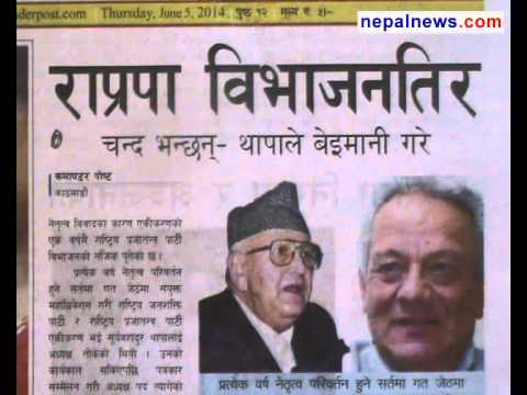 June 5 2014 headlines in Nepali dailies