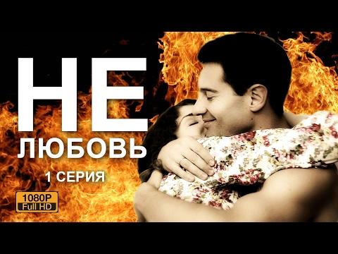 НОВИНКА мелодрама НЕЛЮБОВЬ(2017)1 серия (из 2-х) HD