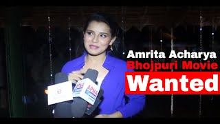 Pawan Singh ki Bhojpuri Film Wanted ki Heroin Amrita Acharya - भोजपुरी मूवी वांटेड - अमृता आचार्य