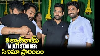 Jr NTR chief Guest For Nandamuri Kalyan Ram's New film Launch | NKR16 | Jr Ntr Chief Guest