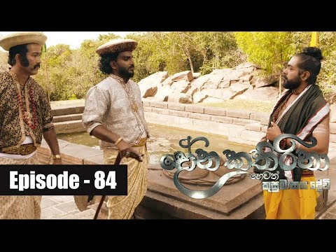 Dona Katharina | Episode 84 18th October 2018