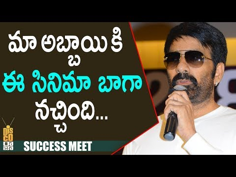 Ravi Teja Speech  Disco Raja Movie Success Meet  VI Anand  NTV Entertainment