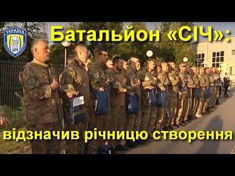 """""""Свобода і Честь"""" - батальйон """"Січ"""" відзначив рік із дня створення"""
