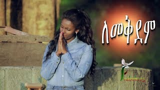 """Lemekdem"" Happy Tsegaye - New Amazing Amharic Protestant Song 2017(Official Video) - AmlekoTube.com"