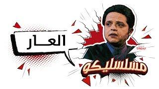 محمد هنيدي | فوازير مسلسليكو العار - الحلقة 3 | Mosalsleko HD - El 3ar
