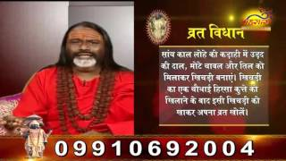 PARAMHANS DAATI MAHARAJ ON SHANI PRADOSH VRAT ON AHSAS TV