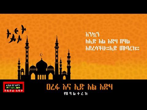 Fidel Ena Lisan : ፊደል እና ልሳን With Habtamu Seyoum  Eid Al-Adha Edition