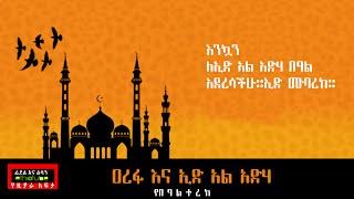Fidel Ena Lisan :  with Habtamu Seyoum | Eid al-Adha Edition