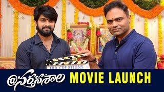 Naga Shourya's Narthanasala Movie Opening | Avasarala Srinivas | Nandini Reddy | V.v.vinayak