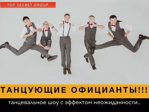 Неуклюжие Официанты | TOP SECRET SHOW