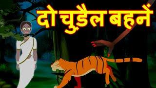 दो चुड़ैल बहनें -ज़ालिम सास | Hindi Stories For Kids | Hindi Moral Stories | Hindi kahaniya