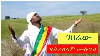 Fikreselam Mulugeta - Gebrew [NEW! Ethiopian Music Video 2017] Official Video