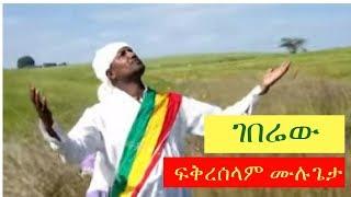 Fikreselam Mulugeta - Gebrew [NEW! Ethiopian Music Video 2017] Official Video