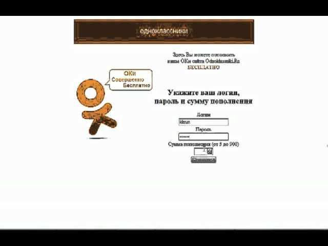 Взлом Одноклассников Уже не секрет! не работают одноклассники что делать.