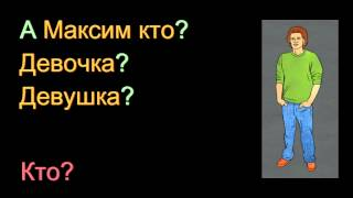 LEARN RUSSIAN WORDS FOR PEOPLE, Lesson: Who Is It? | RUSSIAN 0: Beginners