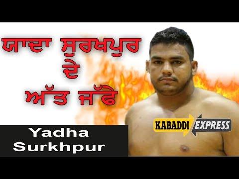 Yadha Surkhpur De Att Jaffe || Canada Kabaddi 2017 ||