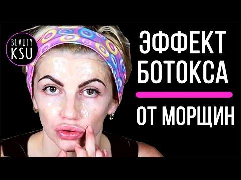Удалить морщины на лице. Эффект ботокса